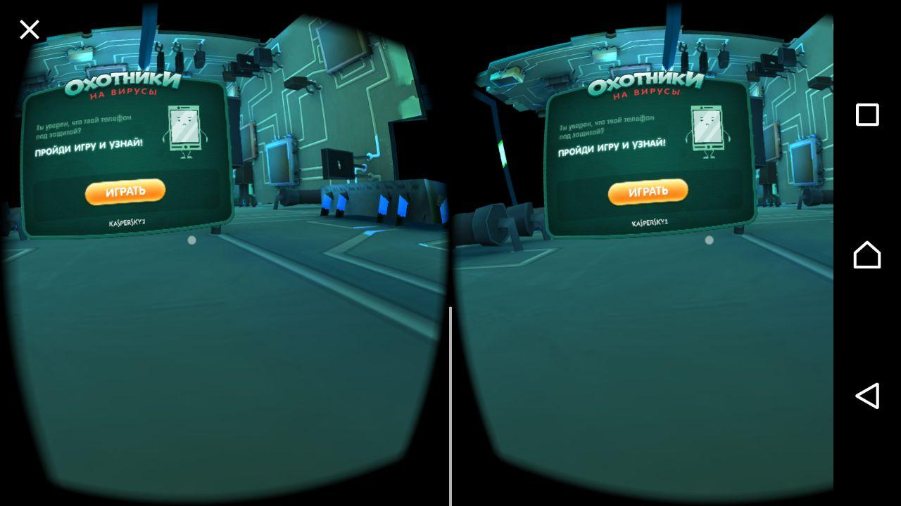 Kaspersky Virus Hunters VR- screenshot