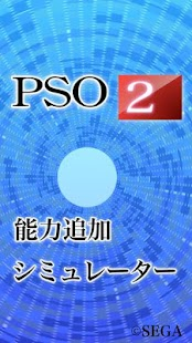 PSO2能力追加シミュレータ Hack for the game