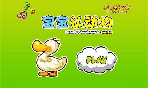 宝宝识动物(1-2岁启蒙教育)—小黄鸭早教启蒙系列