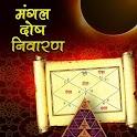 Mangal Dosh Nivaran icon