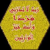 دعاء القرآن
