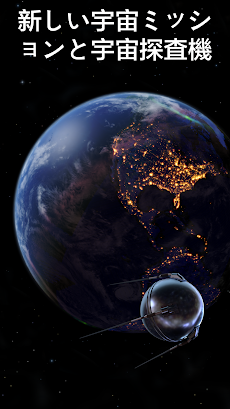 Solar Walk 2 - 宇宙:太陽系シミュレーション、宇宙探査、宇宙船の3Dモデルのおすすめ画像3