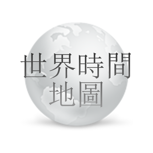世界時鐘 World Time Map 旅遊 App LOGO-APP試玩