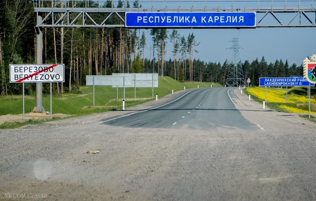 Граница Карелии