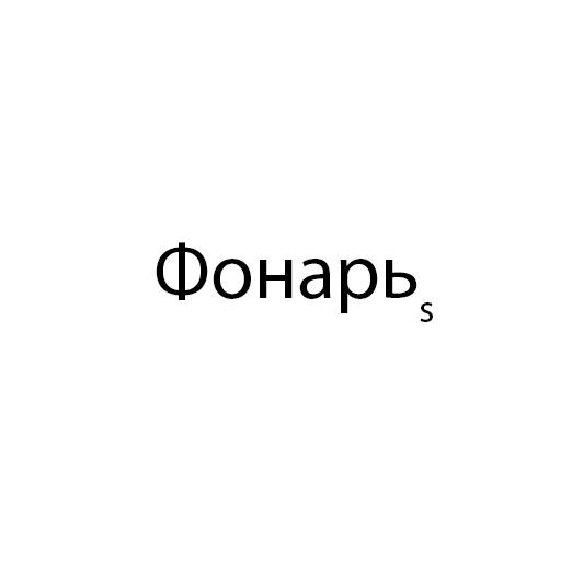 Фонарь 遊戲 App LOGO-硬是要APP
