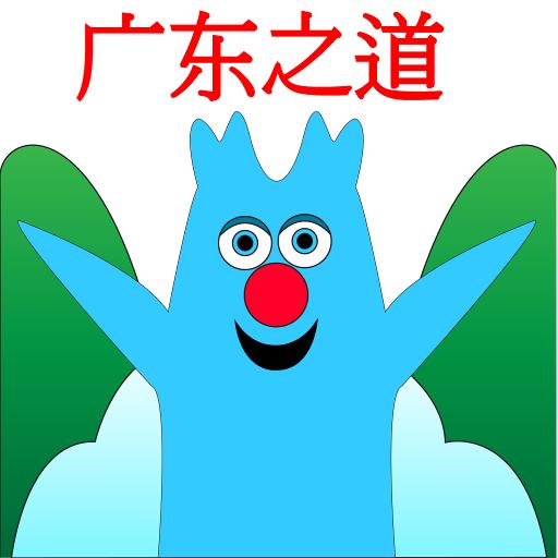 广东之道 Alphabet Run Cantonese 拼字 App LOGO-硬是要APP