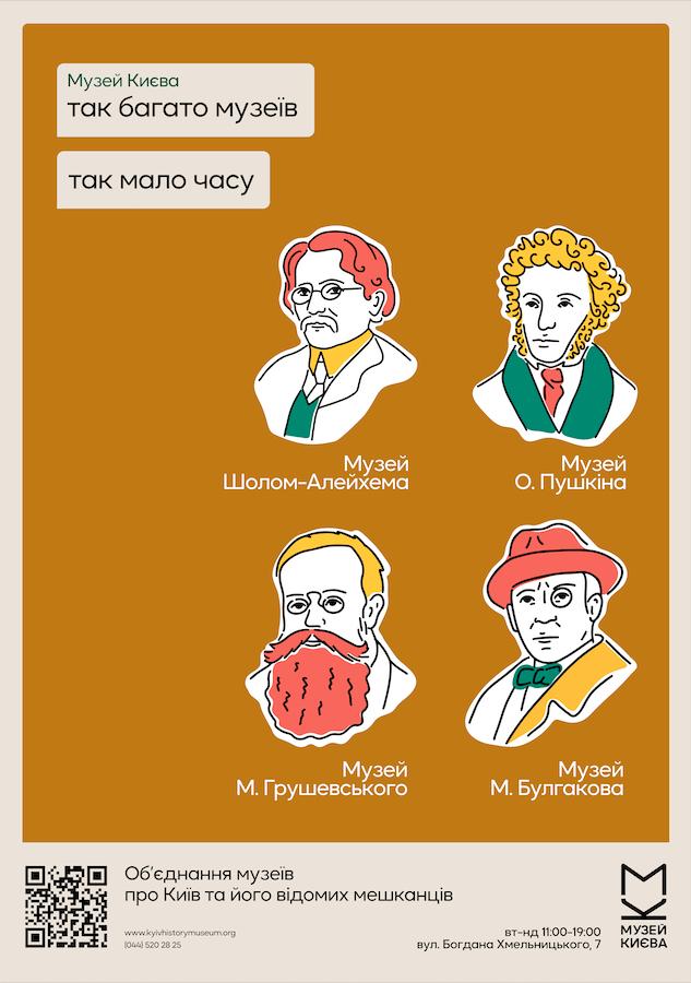 Нова айдентика для Музею історії Києва від Projector 2