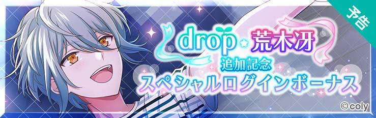 【画像】drop&荒木冴実装記念スペシャルログインボーナス