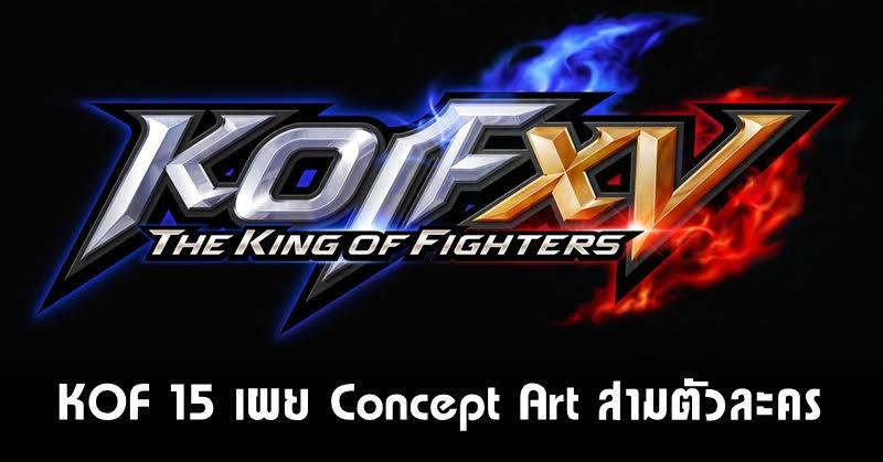 KOF 15 เผย Concept Art ตัวละคร เตรียมปล่อยข้อมูลปีหน้า