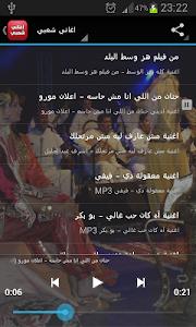 اغاني شعبي - aghani cha3biya screenshot 1