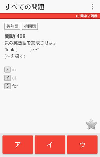 u9ad8u6821u5165u8a66u30fbu53d7u9a13u5bfeu7b56u554fu984cu96c6uff5eu82f1u8a9euff5eu30102018u5e74u5ea6u7248u3011 1.5.1 Windows u7528 2