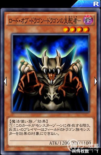 ロード・オブ・ドラゴンドラゴンの支配者