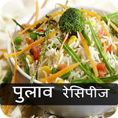 Pulav and Chaval Recipes in Hindi 2017