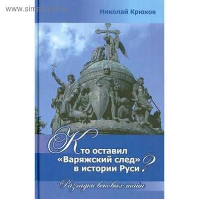 Кто оставил Варяжский след в истории Руси? Разгадки вековых тайн