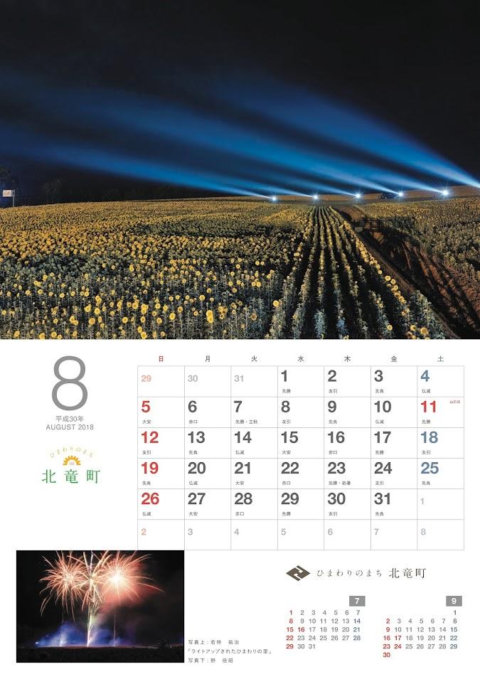 8月・北竜町カレンダー 2018