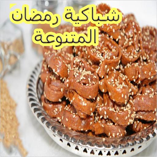 الشباكية المغربية الشهية