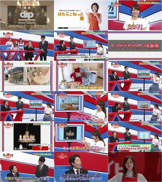 (TV-Variety)(720p+1080i) 私の働き方~乃木坂46のダブルワーク体験!~ ep15 180710