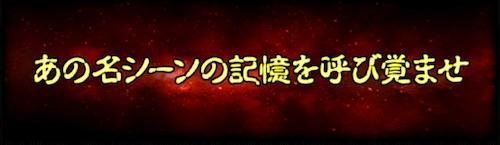 七星球の入手条件_2