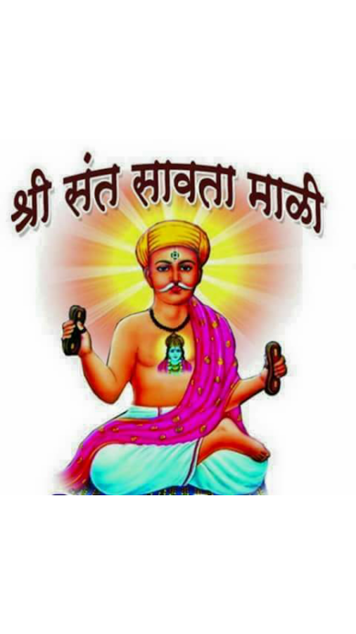 Free Bhagwan Warkaris Shree Sant Savata Mali Maharaj Vector, Graphics, Pics, Designs, Greeting Cards for Free Download
