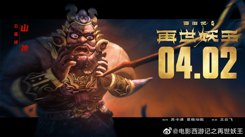 Journey to the West: Reincarnation of the Demon King China Movie