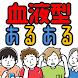 血液型あるある㊙ 押すな→即押すのは◯型!?