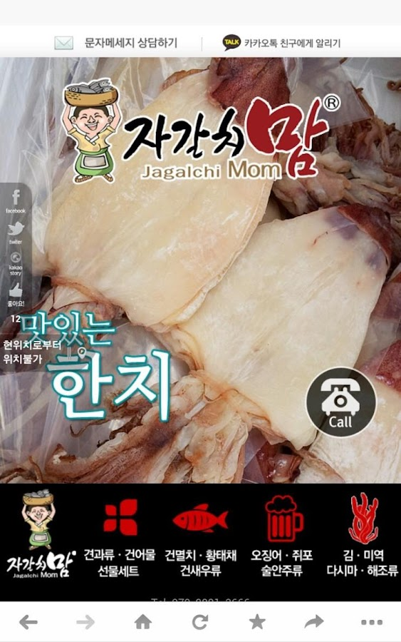 Stockfish shopping Jagalchimom- screenshot