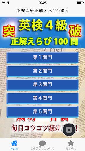 英検4級正解えらび100問