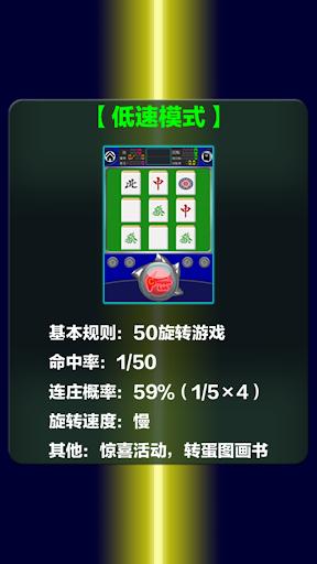 玩免費博奕APP 下載麻将牌故事 - 简单的柏青哥老虎机游戏 - app不用錢 硬是要APP
