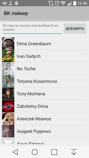 Лайкер для ВКонтакте