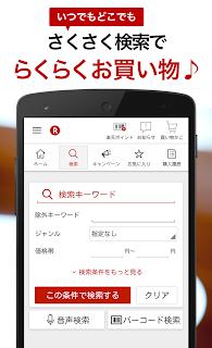 楽天市場 ショッピングアプリ いつでも毎日ポイント7倍! screenshot 01