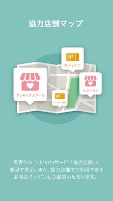 こいのわアプリのおすすめ画像3