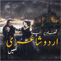 Urdu Shayari on Your Photos - screenshot thumbnail 01