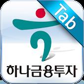 하나금융투자 SmartHana Tab 스마트하나 테블릿