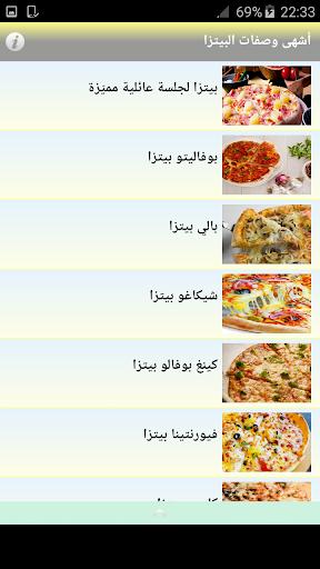 أشهى وصفات البيتزا  screenshots 2