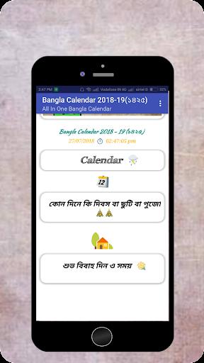 Bangla Calendar 2018-19(u09e7u09eau09e8u09eb) 2.5 screenshots 5