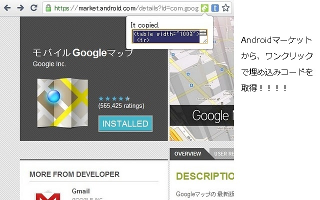 Embed Code of the Android Market