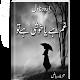 Gham Hai Ya Khushi Hai Tu | Urdu Novel | APK