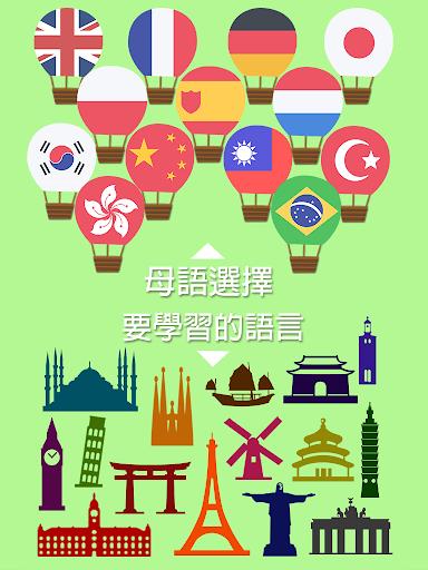 無料教育AppのLingoCards法語單字卡-學習法文發音、法國旅行短句|記事Game
