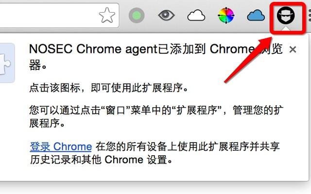 NOSEC Chrome agent