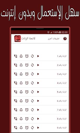 音樂必備免費app推薦|رنات تركية حزينة - بدون نت線上免付費app下載|3C達人阿輝的APP