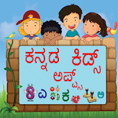 Kannada Learning App for Kids