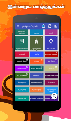 Tamil SMS Images Text Share Kavithai 2.9 screenshots 3