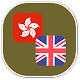 Cantonese - English Translator for PC-Windows 7,8,10 and Mac