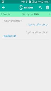 Sindhi Thai Translator - náhled