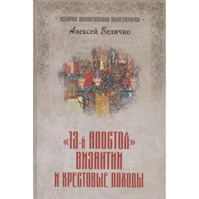 Тринадцатый апостол Византии и Крестовые походы. Величко А.