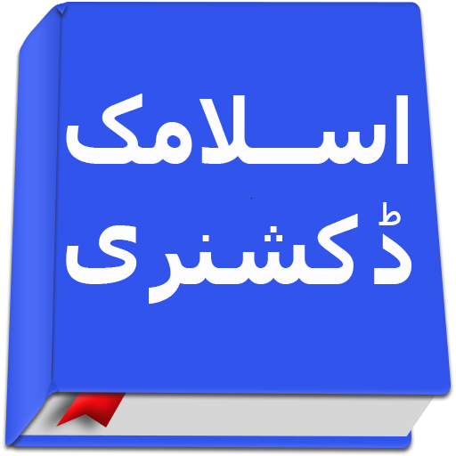Islamic Dictionary- 10000+ Android APK Download Free By Guided Keys
