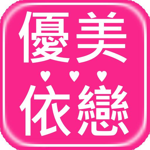 優美依戀:人氣品牌 購物 App LOGO-硬是要APP