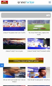 Israel Sport screenshot 5