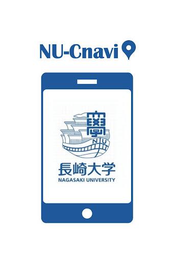 長崎大学「キャンパスナビ」アプリ