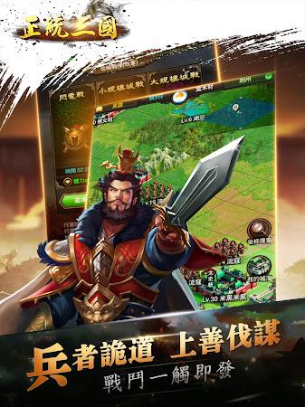 正統三國-經營策略國戰手遊 創新自由戰鬥 1.6.64 screenshot 2092604